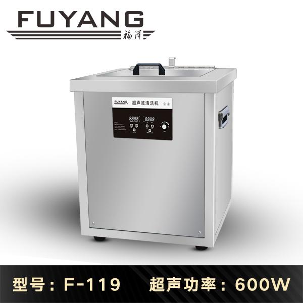商用超声波清洗机