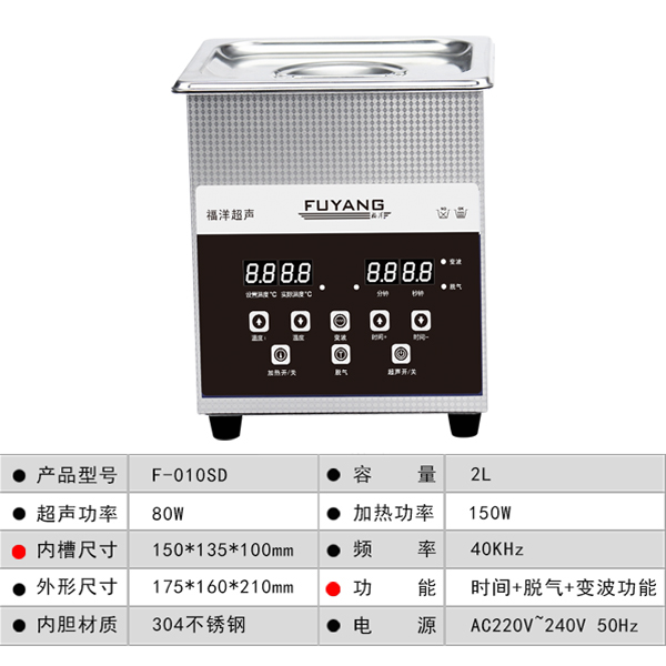 家用超声波清洗机