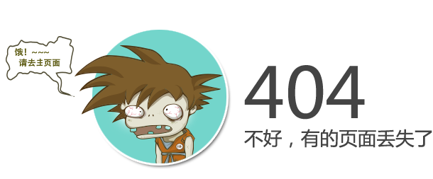 404沒找到頁面