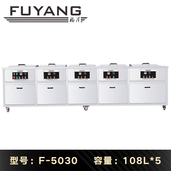五槽超声波清洗机