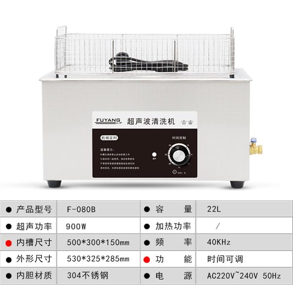 工业超声波清洗机参数