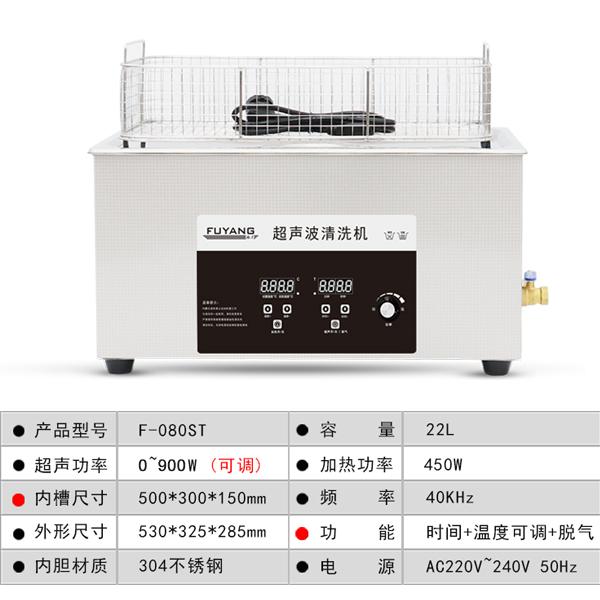 可调功率超声波清洗机