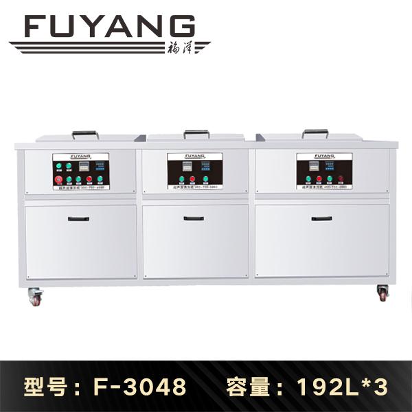 三槽超声波清洗机