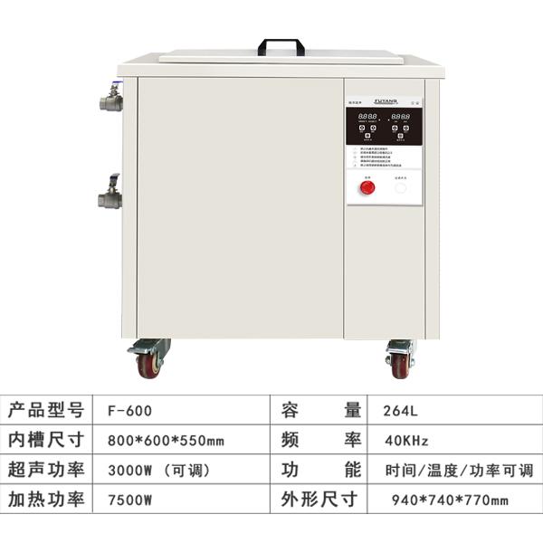 大型工业超声波清洗机
