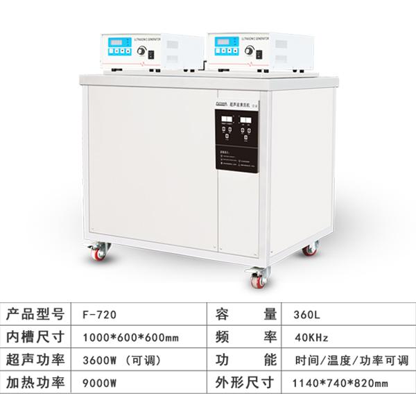 大型超声波清洗机