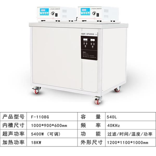 大型工业清洗设备