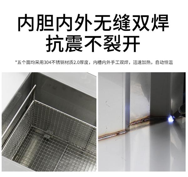 超声波清洗机内槽