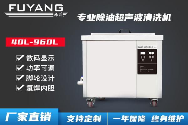 超声波除油清洗机