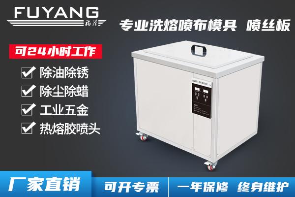 熔喷布模具清洗机