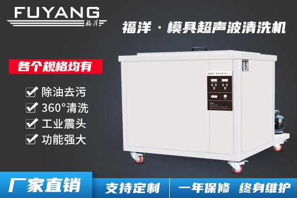 超声波模具清洗机