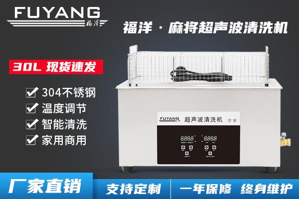 麻将超声波清洗机