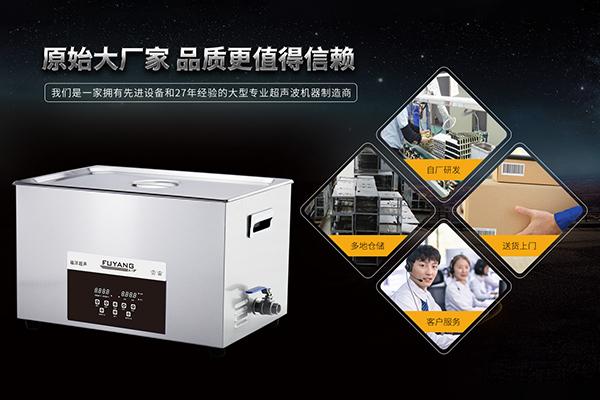 超声波清洗机品牌