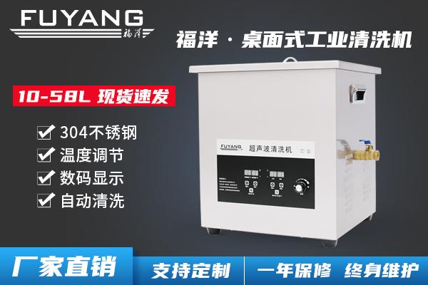 桌面式工业清洗机
