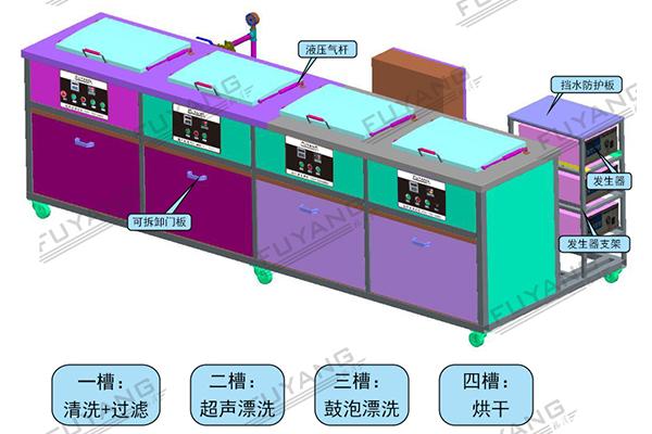 四槽超声波清洗机